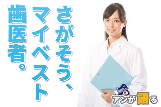 大人のためのはじめての歯医者