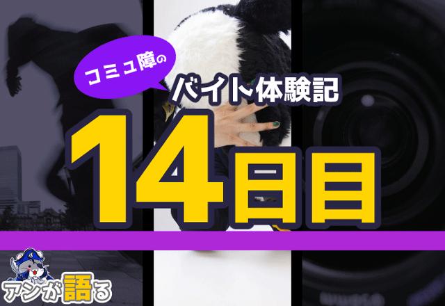 コミュ障バイト体験記・14