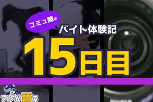 コミュ障バイト体験記・15