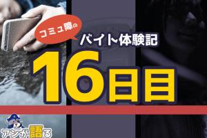 コミュ障バイト体験記・16