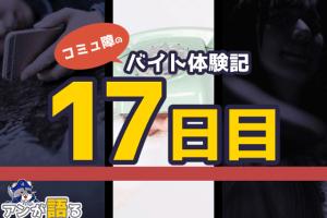 コミュ障バイト体験記・17