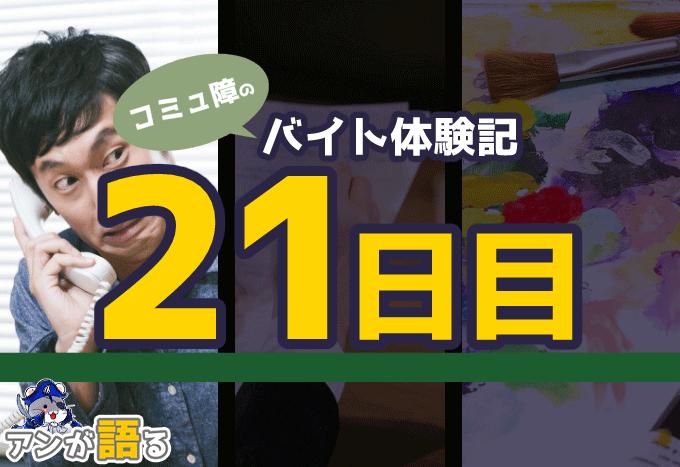 コミュ障バイト体験記・21