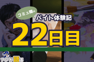 コミュ障バイト体験記・22