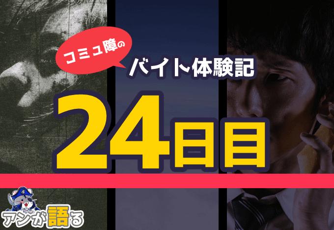 コミュ障バイト体験記・24