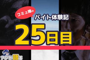 コミュ障バイト体験記・25