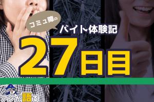 コミュ障バイト体験記・27