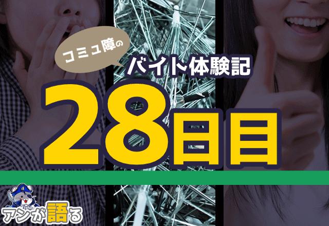 コミュ障バイト体験記・28