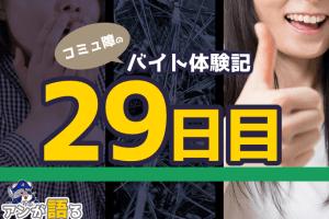 コミュ障バイト体験記・29