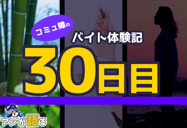 コミュ障バイト体験記・30