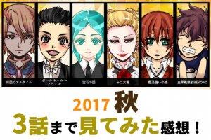 2017年秋アニメ3話まで視聴