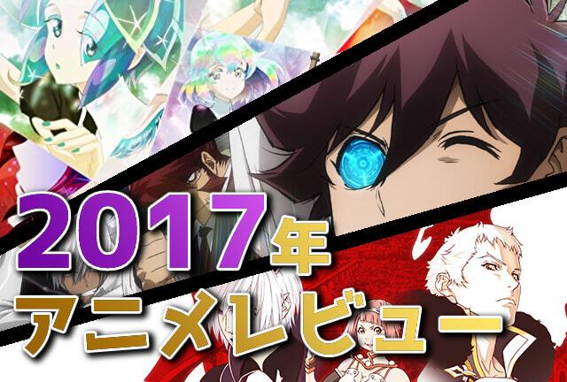 2017年アニメレビュー