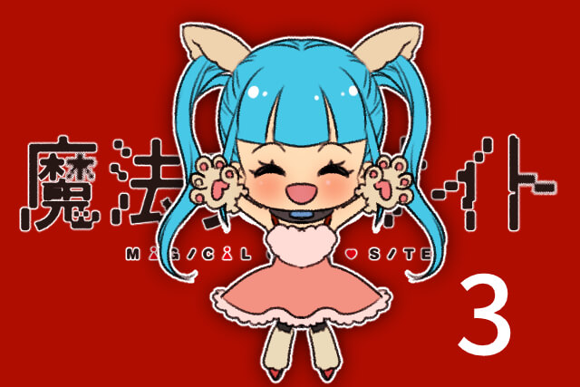 魔法少女サイト3