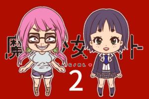 魔法少女サイト2