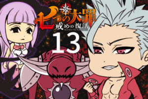 七つの大罪13