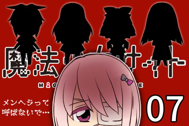 魔法少女サイト7