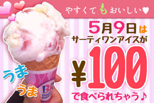 5月9日はアイスが100円