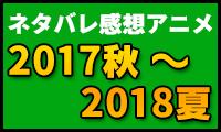 2017秋アニメ~2018夏アニメ