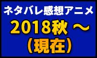 2018秋アニメ~