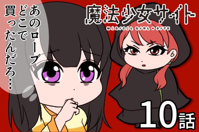 魔法少女10話