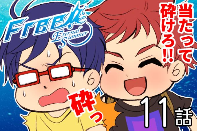 free11話