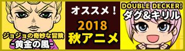 2018秋オススメアニメバナー