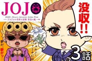 ジョジョの奇妙な冒険5部3話