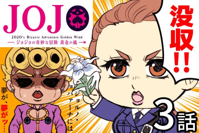 ジョジョの奇妙な冒険3話