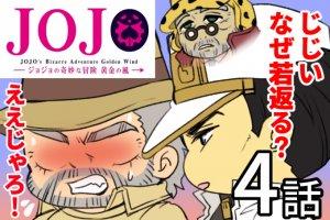 ジョジョの奇妙な冒険4話