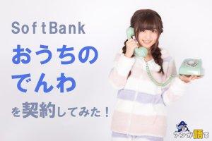 SoftBankおうちのでんわ