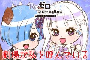 Re:ゼロから始める異世界生活 Memory Snow新PV