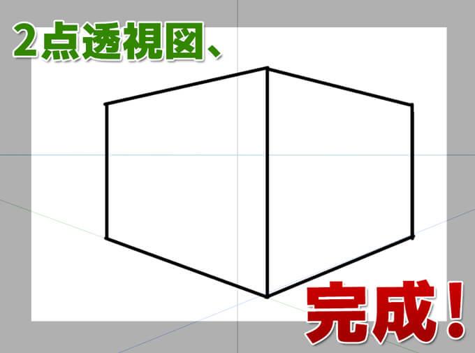 SA2定規ツール 二点透視図法
