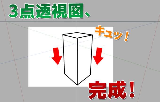 SA2定規ツール 三点透視図法