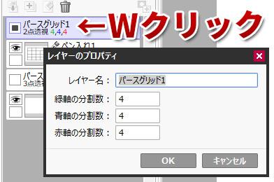 SA2定規ツール Wクリック