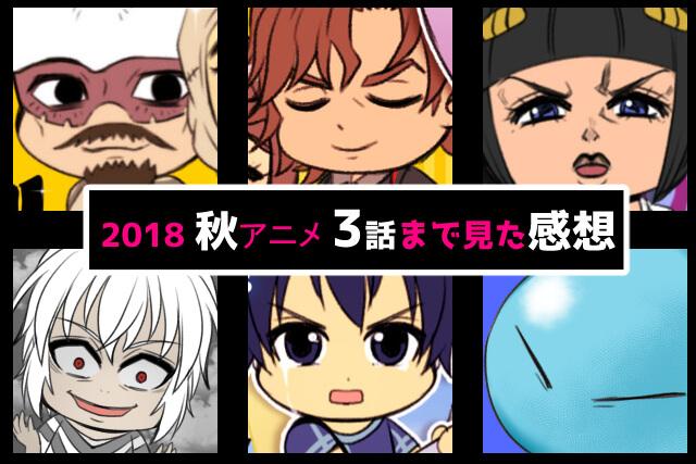 2018秋アニメ3話まで見た感想