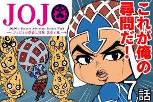 ジョジョの奇妙な冒険7話