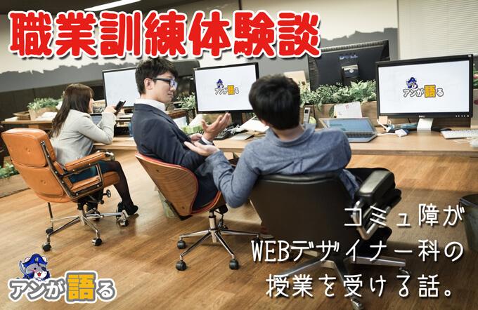 職業訓練WEBデザイナー科風景イメージ