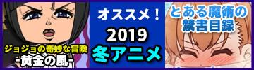 2019年冬アニメバナー