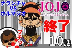 ジョジョの奇妙な冒険10話