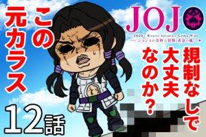 ジョジョの奇妙な冒険12話