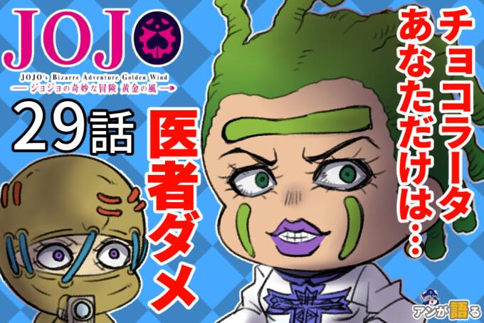ジョジョの奇妙な冒険29話