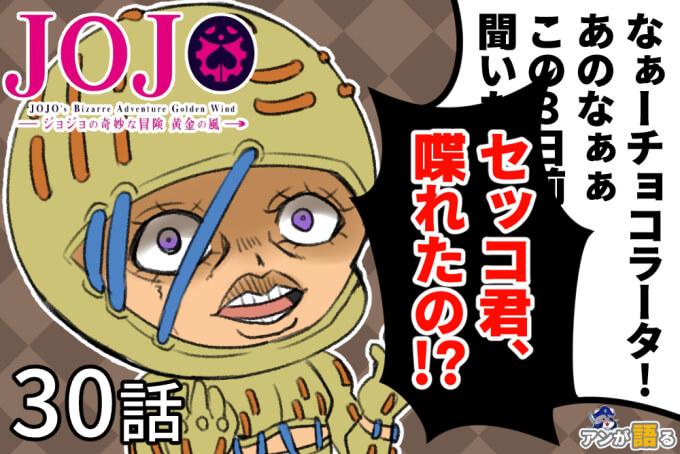 ジョジョの奇妙な冒険30話