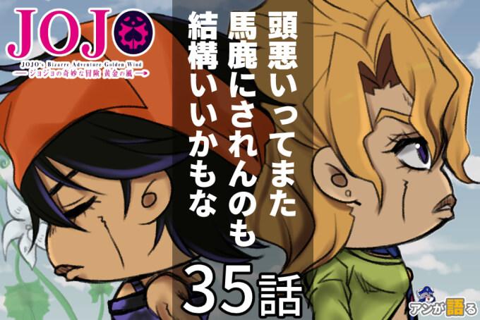 ジョジョの奇妙な冒険35話
