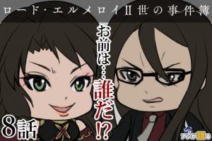 ロード・エルメロイ8話