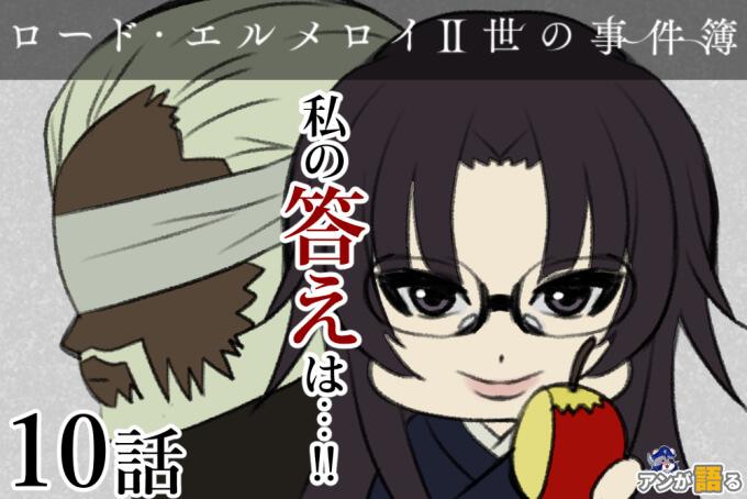 ロード・エルメロイ10話