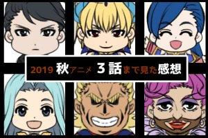 2019秋アニメ3話まで
