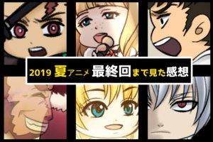 2019年夏アニメ最終回まで見た感想