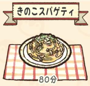 きのこスパゲティ