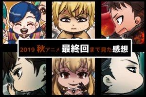 2019年秋アニメ 最終回