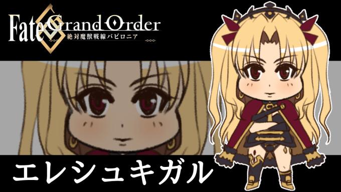 Fate/Grand Order -絶対魔獣戦線バビロニア- エレシュキガル