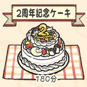 2周年記念ケーキ